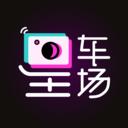 星车场app下载_星车场app最新版免费下载