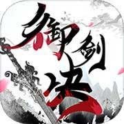 御剑决手游下载_御剑决手游最新版免费下载