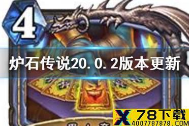 《炉石传说》20.0.2版本更