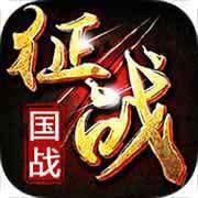 新征战手游下载_新征战手游最新版免费下载