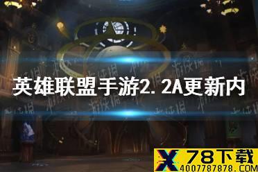 《英雄联盟手游》2.2A更新