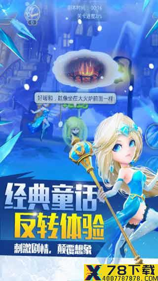 童话大冒险手游下载_童话大冒险手游最新版免费下载