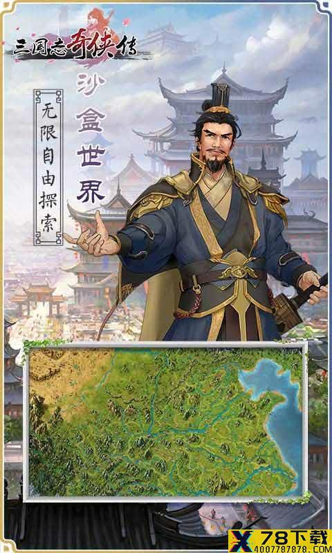 三国志奇侠传手游下载_三国志奇侠传手游最新版免费下载