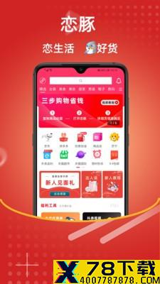 恋豚app下载_恋豚app最新版免费下载