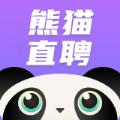 熊猫直聘app下载_熊猫直聘app最新版免费下载