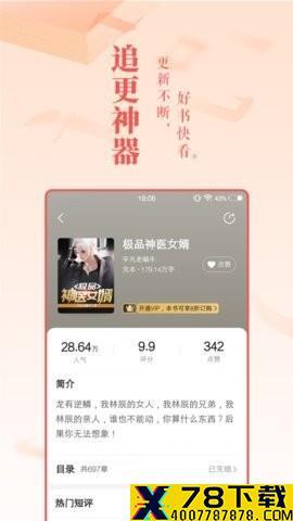 一夕阅读app下载_一夕阅读app最新版免费下载