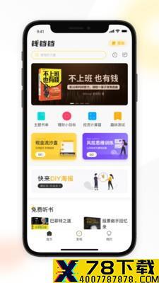 钱铛铛app下载_钱铛铛app最新版免费下载