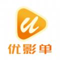 优影单app下载_优影单app最新版免费下载