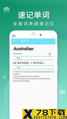 默默记单词app下载_默默记单词app最新版免费下载