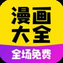 午夜漫画app下载_午夜漫画app最新版免费下载