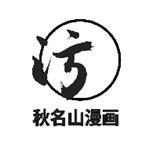 秋名山漫画app下载_秋名山漫画app最新版免费下载
