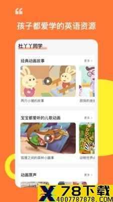 杜丫丫同学app下载_杜丫丫同学app最新版免费下载
