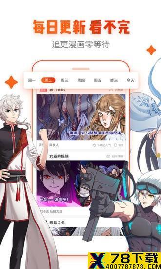 禁漫天卡app下载_禁漫天卡app最新版免费下载