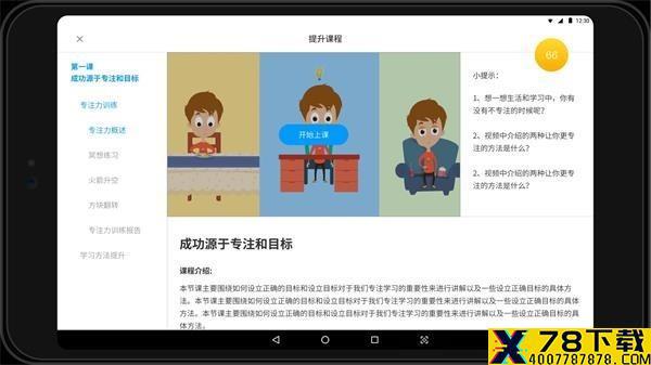 专注云课堂app下载_专注云课堂app最新版免费下载