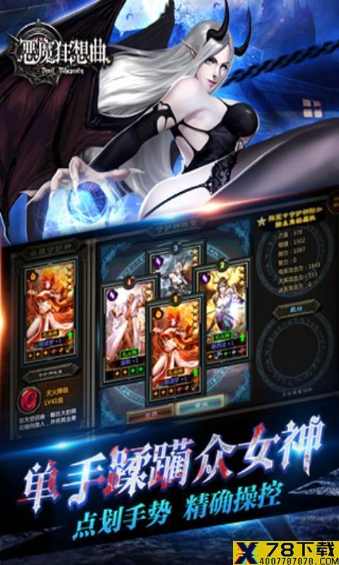 恶魔狂想曲手游下载_恶魔狂想曲手游最新版免费下载