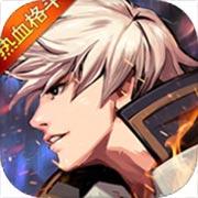 英雄的战争手游下载_英雄的战争手游最新版免费下载