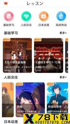 日语GOapp下载_日语GOapp最新版免费下载