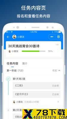 班班学院app下载_班班学院app最新版免费下载