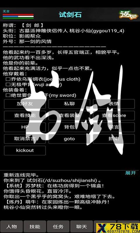 书剑online手游下载_书剑online手游最新版免费下载