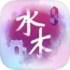 清华大学水木非凡境app下载_清华大学水木非凡境app最新版免费下载