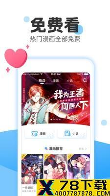 禁漫天尝app下载_禁漫天尝app最新版免费下载