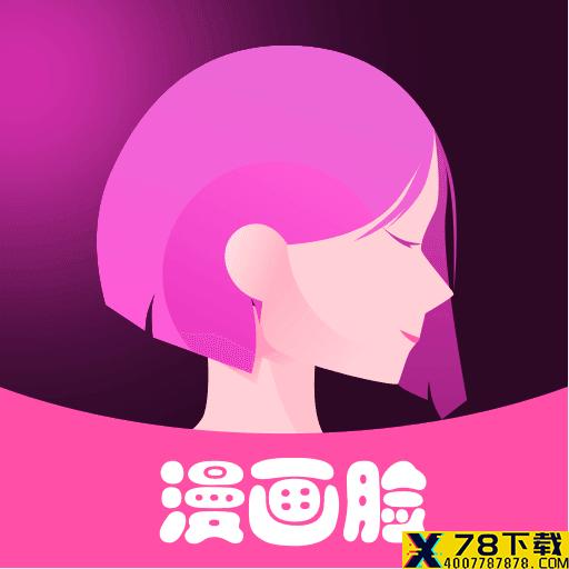 漫画脸相机app下载_漫画脸相机app最新版免费下载