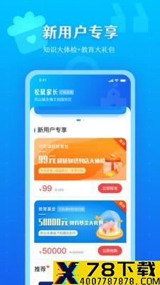 松鼠教育app下载_松鼠教育app最新版免费下载