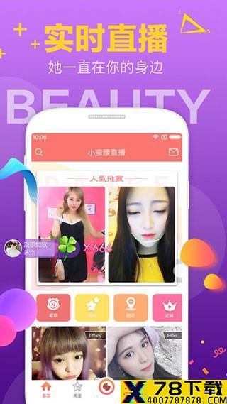 夜恋直播app下载_夜恋直播app最新版免费下载