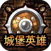 城堡英雄手游下载_城堡英雄手游最新版免费下载