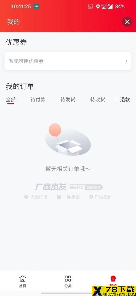 好货特卖内测版app下载_好货特卖内测版app最新版免费下载