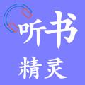 听书精灵app下载_听书精灵app最新版免费下载
