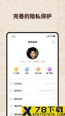 心跳空间app下载_心跳空间app最新版免费下载