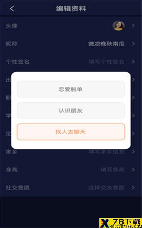 花心萝卜社区app下载_花心萝卜社区app最新版免费下载