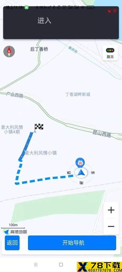 地行图app下载_地行图app最新版免费下载