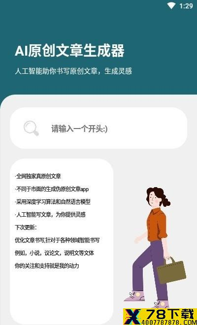 AI文章生成器app下载_AI文章生成器app最新版免费下载
