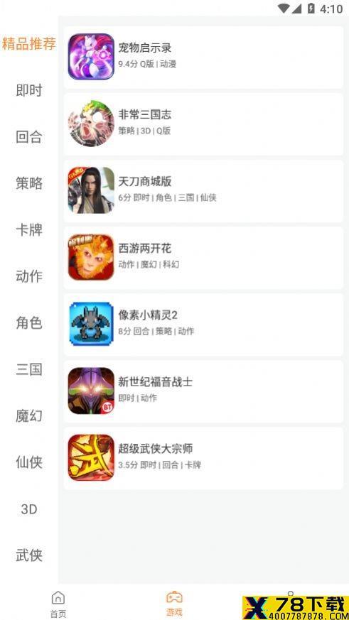 零游app下载_零游app最新版免费下载