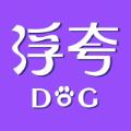 浮夸狗app下载_浮夸狗app最新版免费下载