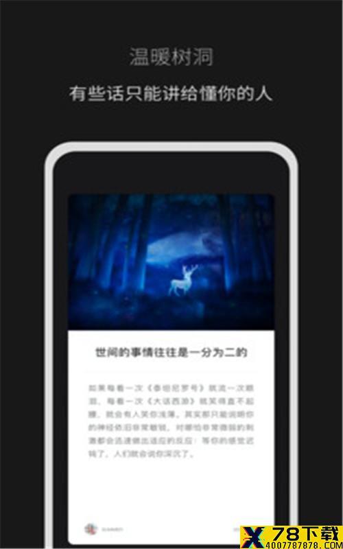 秘密山谷app下载_秘密山谷app最新版免费下载