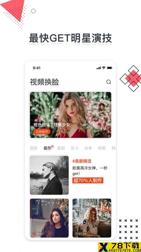 千面AI视频换脸app下载_千面AI视频换脸app最新版免费下载