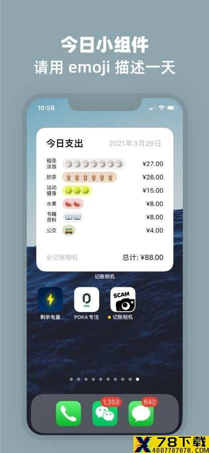 记账相机app下载_记账相机app最新版免费下载