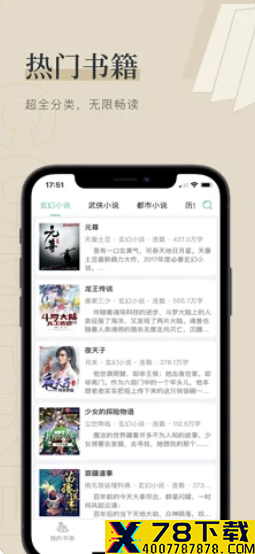 笔读屋app下载_笔读屋app最新版免费下载