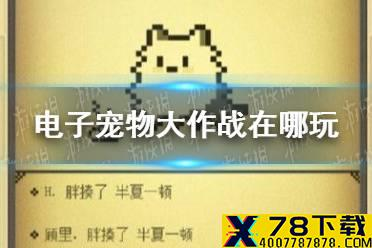 《电子宠物大作战》在哪玩 微信领个宠物吧游戏入口介绍怎么玩?