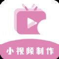高坪小视频制作app下载_高坪小视频制作app最新版免费下载