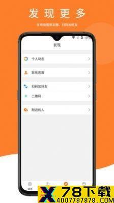 鼎迅交友app下载_鼎迅交友app最新版免费下载