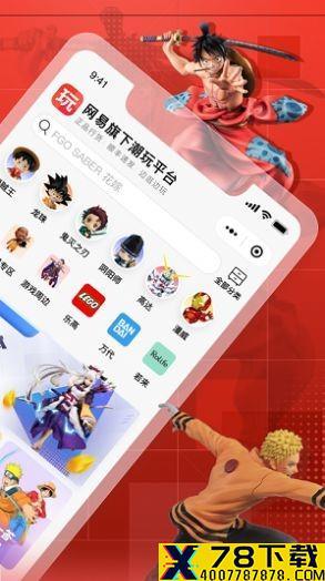 网易大玩家app下载_网易大玩家app最新版免费下载