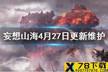 《妄想山海》4月27日更新