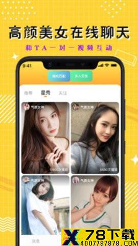 探撩app下载_探撩app最新版免费下载