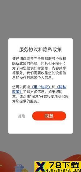 精英召唤app下载_精英召唤app最新版免费下载