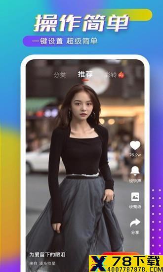 趣嗨来电秀app下载_趣嗨来电秀app最新版免费下载