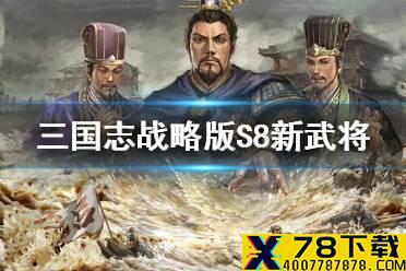 《三国志战略版》S8新武将介绍 S8新武将满宠王双战法效果一览怎么玩?
